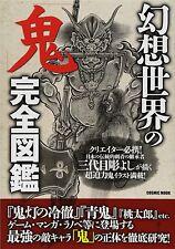 HORIYOSHI III BOOK OGRE & DEVIL IN ILLUSION 2015 Japan very good