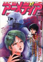 アニメディア1985年(昭和60年)11月号