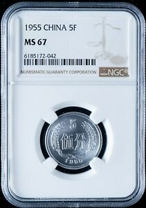 1955 CHINA 5FEN  NGC MS67,China coin