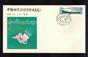 PR China Cover 1980/ 84 T49  Mail Transportation Ship Musical notes  A