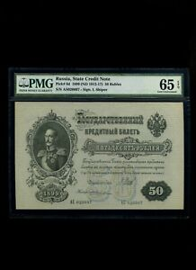 1899 Russia, 50 Rubles State Credit Note PMG 65 EPQ