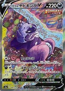 Galarian Slowking VMAX SR (SA) 080/070 s5a Pokemon Card Japanese