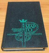 Alexandre Dumas Королева Марго Hardcover ~Book in Russian 1992