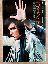 ELVIS PRESLEY MOVIES JAPAN BOOK 1977