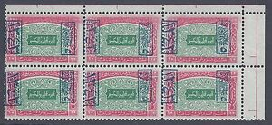 SAUDI ARABIA 1925 10 pi CORNER BLOCK OF 6 CAIRO CONTROLS IN BLUE SG 185 ONLY ONE