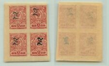 Asia Official Website Armenia 1921 Sc 287 Mint Block Of 4 Rtb1781