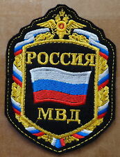 Russian  ARMY     POLICE MVD      embroidered    patch #454 LARGE  SE