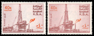 SAUDI ARABIA 1976 40h DULL PURPLE ORANGE SHADE MNH #738a with normal on right fo