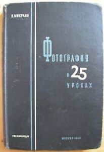 1949 Rare Soviet Russian manual book Mikulin V. Photography in 25 lessons