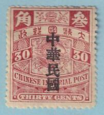 CHINA 156  MINT HINGED OG * NO FAULTS EXTRA FINE!