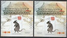 2020 Bulgaria  Chinese New Year - rat year, 2 x S/S , unperforated, 0,00  MNH