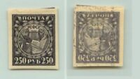 Russia RSFSR 1921 SC 183 mint print on both sides . f1538