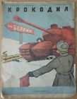 Russian magazine. The Second World War. Crocodile. N 1. Moscow. 1945 ...