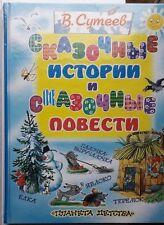 Russische Bücher Russian Book СУТЕЕВ Сказочные истории и повести НОВАЯ NEU 272ст