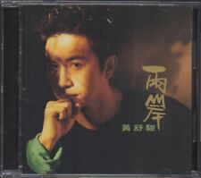 Huang Shu Jun / 黃舒駿 - 兩岸 Promo (Out Of Print) (Graded:NM/NM) POCD1659