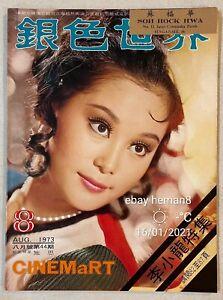 1973 施思 銀色世界 #44 Hong Kong Cinemart movie magazine Bruce Lee Ting Pei Wang Yu