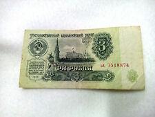 Russia 3 ruble 1961 banknote