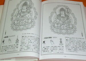 Mandala Picture Dictionary book from Japan Japanese Hinduism Buddhism #0702