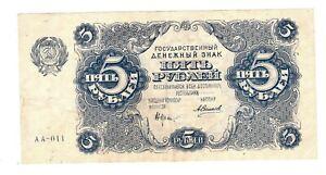 Russian 5 rubles 1922 USSR Soviet Russia   Genuine Note  p 129     R015