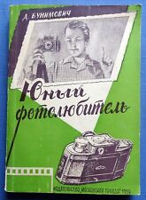 1959 Russian Soviet USSR Vintage Book Manual Young Amateur Photographer Rare Old