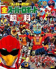 """NEW"" SUPER SENTAI All Robot Encyclopedia / Japan Book Hero Tokusatsu"