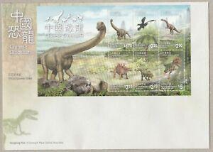 Hong Kong Chinese Dinosaurs souvenir sheet cover MNH 2014