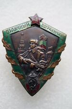 Soviet Russian USSR Badge Excellent Border Guard