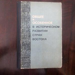 1966 Общее и Особенное... Стран Востока; History of the EAST Asia Orient RUSSIAN