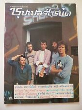 1981 Book Sherebs Neil Young Scorpions Carlos Santana Jackson Brown