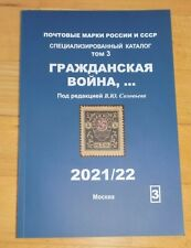 Stamps Catalogue of USSR and Rusiia CIVIL WAR Volume 3 Issued 2021 NEW