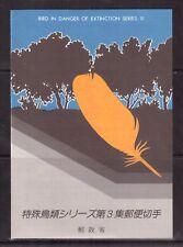 JAPAN 1984 SOUVENIR CARD, BIRDS IN DANGER OF EXTINCTION SERIES III !!