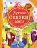 Лучшие сказки мира | Сказки, фольклор и мифы | Детская художественная литература