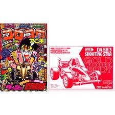 Tamiya Book Koro Aniki Vol.2 w/Bonus Dash No.3 Shooting Star Gold Plated Body