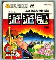 YUYUKI 1Nintendo Famicom Disk System Import Japan Video Game Brand New dk