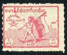 Burma SGJ87 5c carmine rouletted (no gum as issued)
