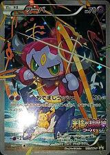 Pokemon Japanese Hoopa 155/XY-P Full Art Promo! NM