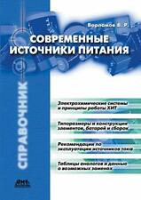 Modern power supplies.by Varlamov, R.  New 9785519541329 Fast Free Shipping.#*=
