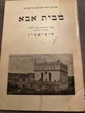 YIZKOR BOOK/HUSIATYN/UKRAINE/1964/HEBREW/JUDAICA
