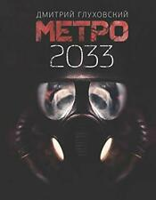 Metro 2033.by Glukhovskij  New 9785171144258 Fast Free Shipping*=