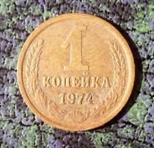 Russia-Soviet Union 1974-1 Kopek Bronze-Hammer & Sickle ' Uncleaned 'VF-EF'.