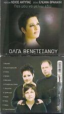 Olga Venetsianou - Pes Mou Na Meino Edo / Greek Music CD 2007