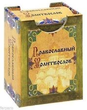 "New Russian Mini 2"" Book Orthodox Prayers Christian Bible Gospel Miniature Gift"