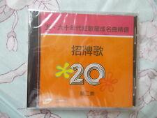 a941981 Germany CD 五六十年代 紅歌星 成名曲 精選 招牌歌 Volume 2 Chang Loo Bai Kwong