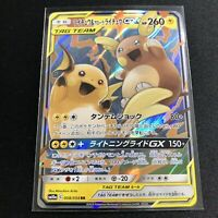 Raichu & Alolan Raichu GX RR 008/054 SM10a Pokemon Card Japanese  NM