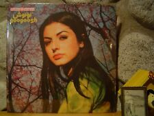 "GOOGOOSH LP/1970s Iran/Iranian/Persian Strings/Singer/Pop/Rare 7"" & LP Tracks!"