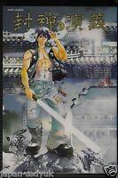 JAPAN Ryu Fujisaki manga: Hoshin Engi (Soul Hunter) Kanzenban 15