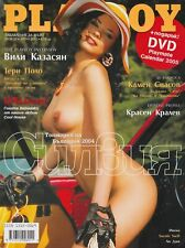 Playboy Bulgaria Bulgarien - 2005/04 CV Silvia Denkova - Teri Polo
