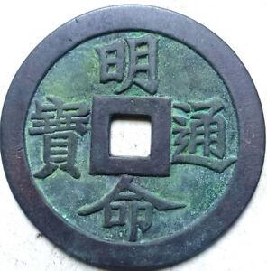Vietnam Ancient bronze coin Diameter:52mm/thickness:3mm
