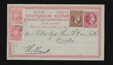 GREECE...188? A SPECIAL PS,MIXTED FRANKED OLYMPIC VALUES & HERMES HEADS