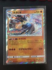 Lucario 169/SM-P Sun & Moon Battle Rainbow Promo - Holo Japanese Pokemon Card